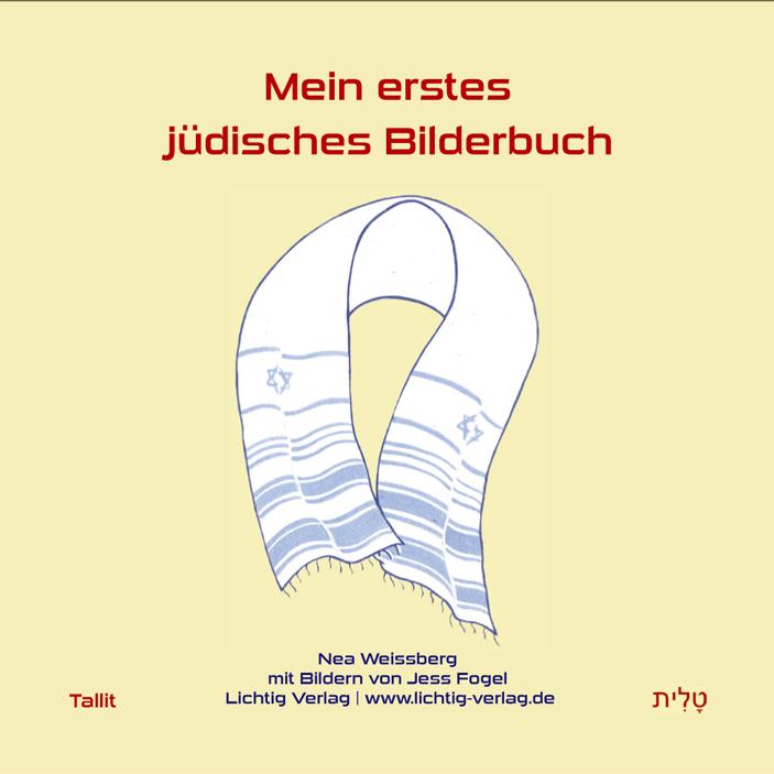 Bilderbuch Tannenbaum.Rezension Mein Erstes Jüdisches Bilderbuch